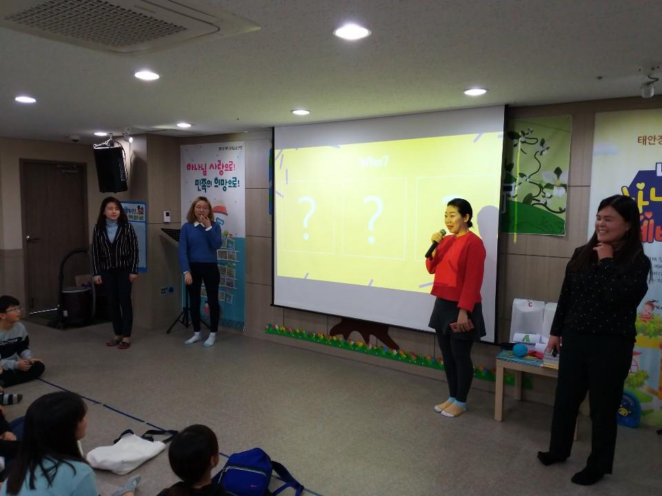 태안 세계시민교육 사진1